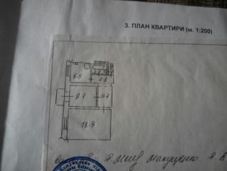 Продается Квартира, Листопрокатчиков 2, район Киевский, город Донецк, Украина