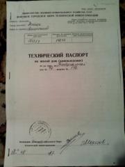 Продается Дом, Универсальная , район Ленинский, город Донецк, Украина