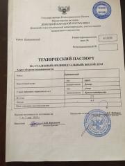 Продается Дом, Краснооктябрьская 222, район Буденновский, город Донецк, Украина