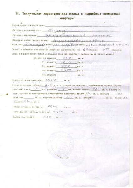 Продажа, 72616, Кировский район