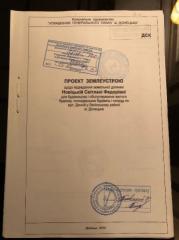 Продается Участок, Дачная , район Ленинский, город Донецк, Украина