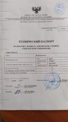 Продается Квартира, пр.Кремлёвский  31, район Куйбышевский, город Донецк, Украина