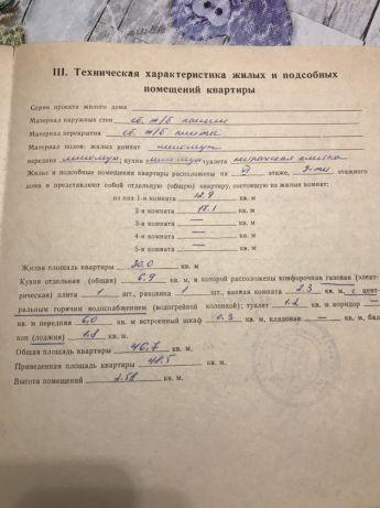 Продажа, 78088, Куйбышевский район