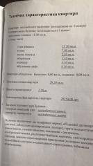 Продается Квартира, Терешковой 3, район Кировский, город Донецк, Украина