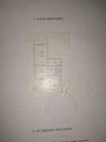Продажа, 81598, Ленинский район