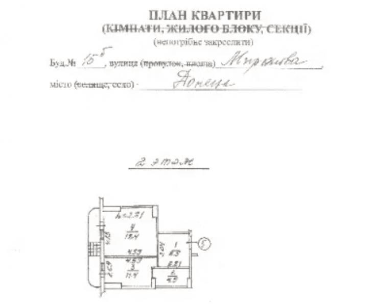 Продажа, 81601, Киевский район