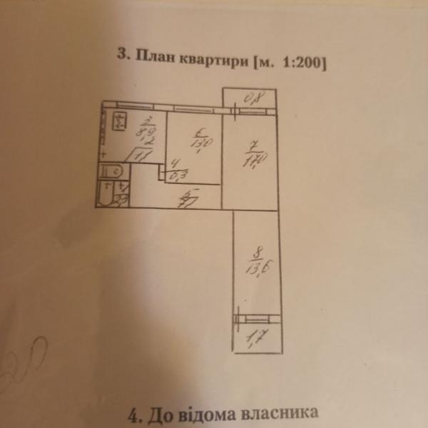 Продажа, 81816, Кировский район