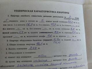 Продается Квартира, Челюскинцев , район Ворошиловский, город Донецк, Украина