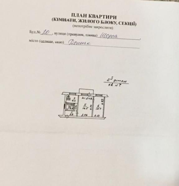 Продается 2-комн. Квартира, 38 м² - цена 20000 у.е. (Объявление:№ 85476) Фото 1