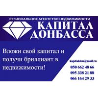 Региональное агенство недвижимости Капитал Донбасса