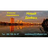 Новый Донбасс